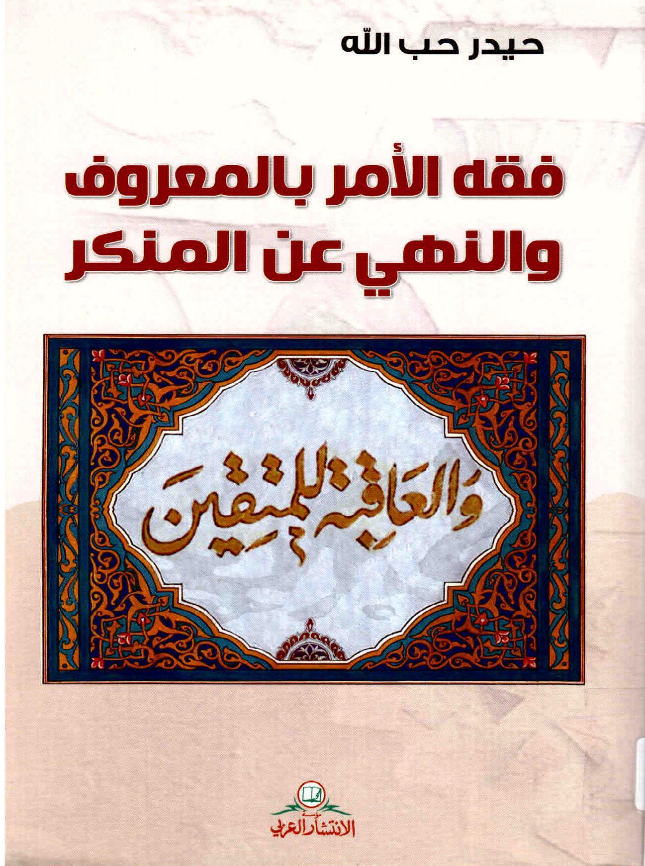غلاف كتاب فقه الأمر بالمعروف والنهي عن المنكر