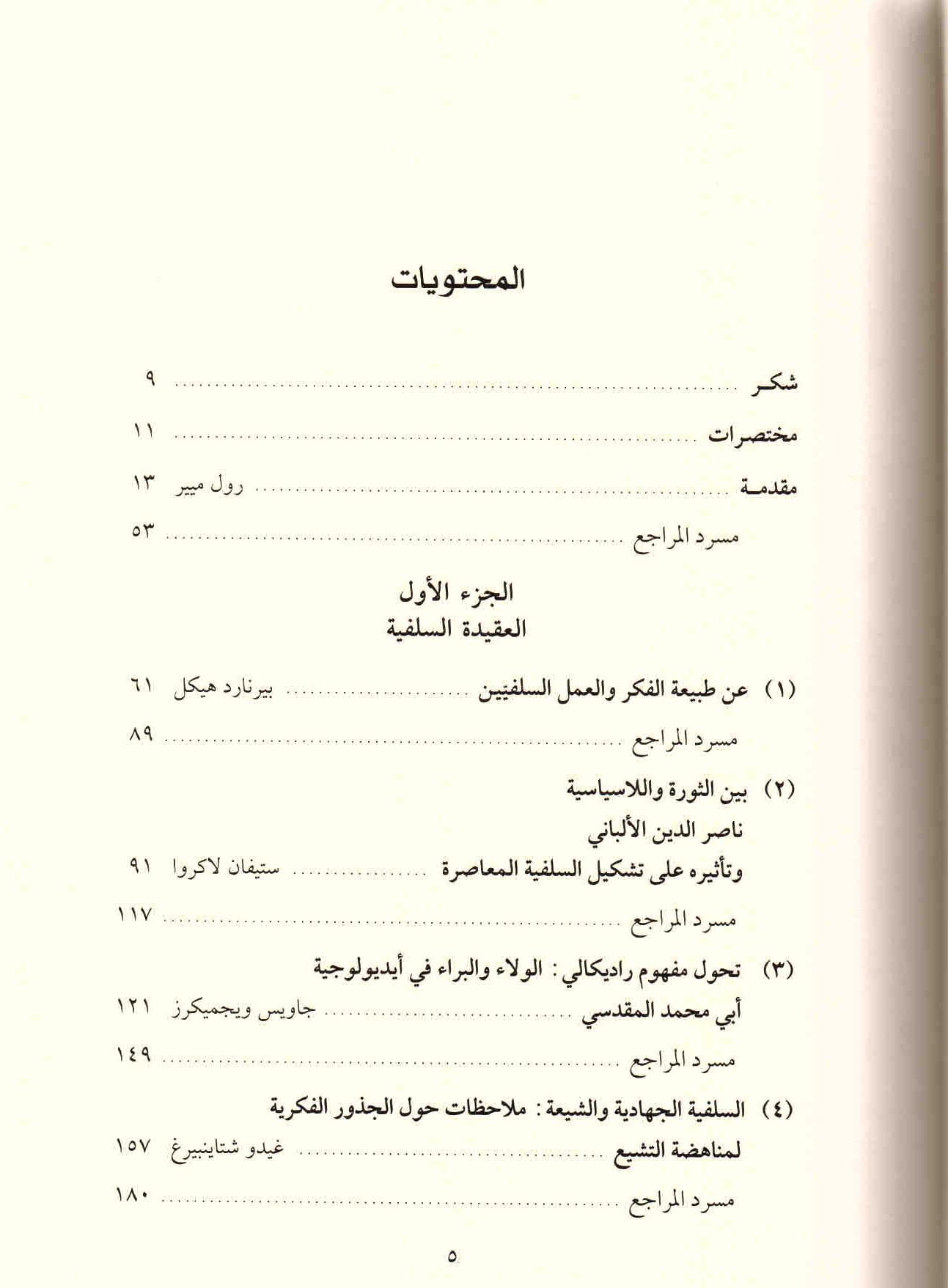 ص5 محتويات كتاب السلفية العالمية