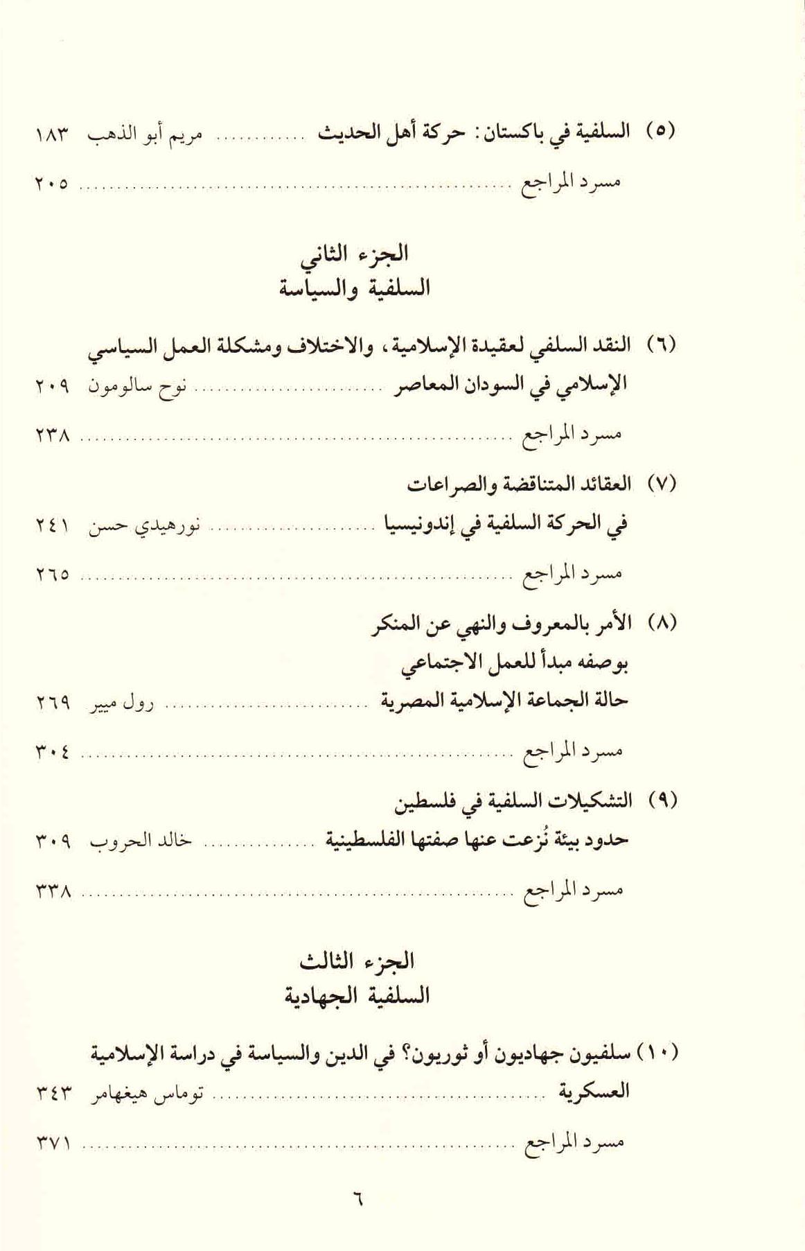 ص6 محتويات كتاب السلفية العالمية