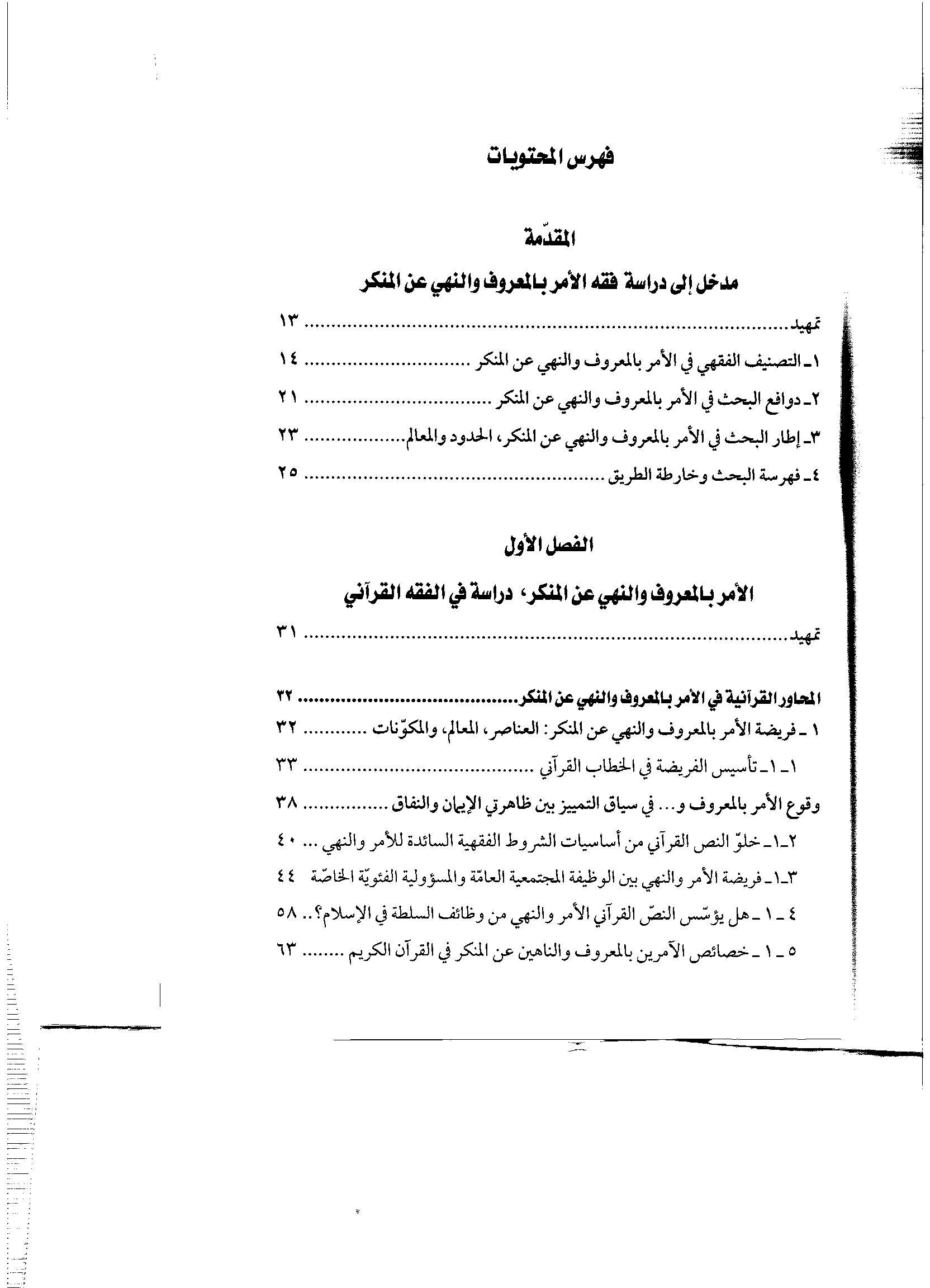 ص641 محتويات كتاب فقه الأمر بالمعروف والنهي عن المنكر