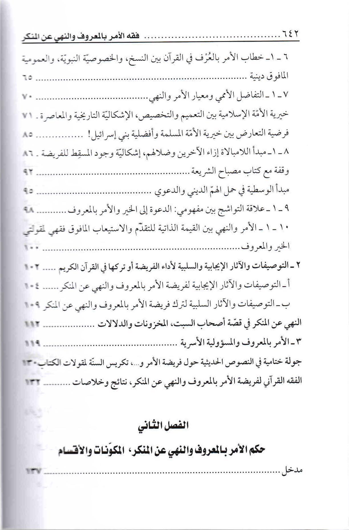 ص642 محتويات كتاب فقه الأمر بالمعروف والنهي عن المنكر