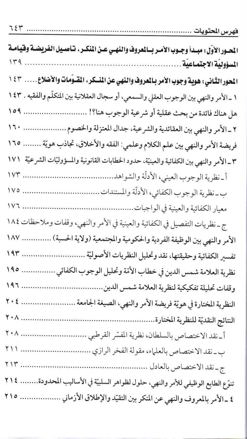 ص643 محتويات كتاب فقه الأمر بالمعروف والنهي عن المنكر