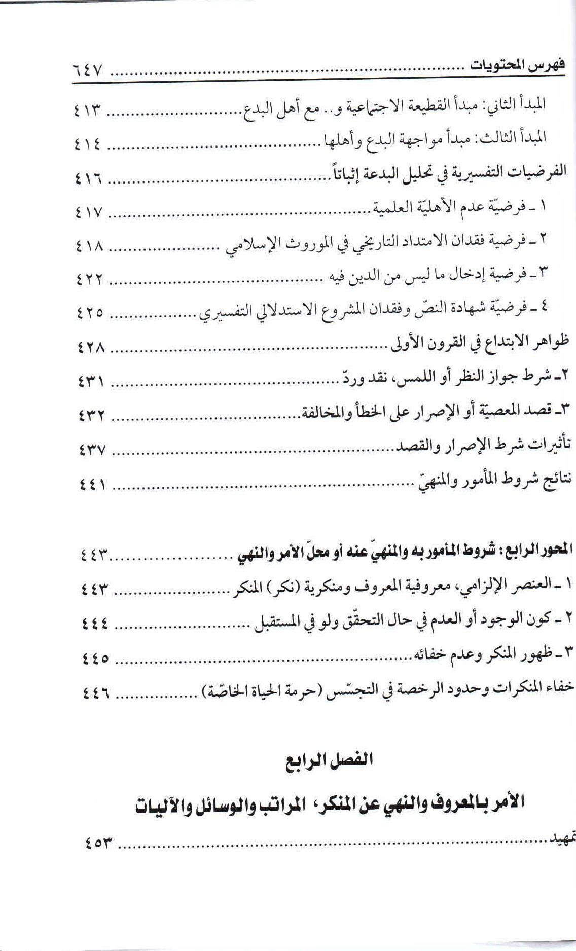 ص 647 محتويات كتاب فقه الأمر بالمعروف والنهي عن المنكر