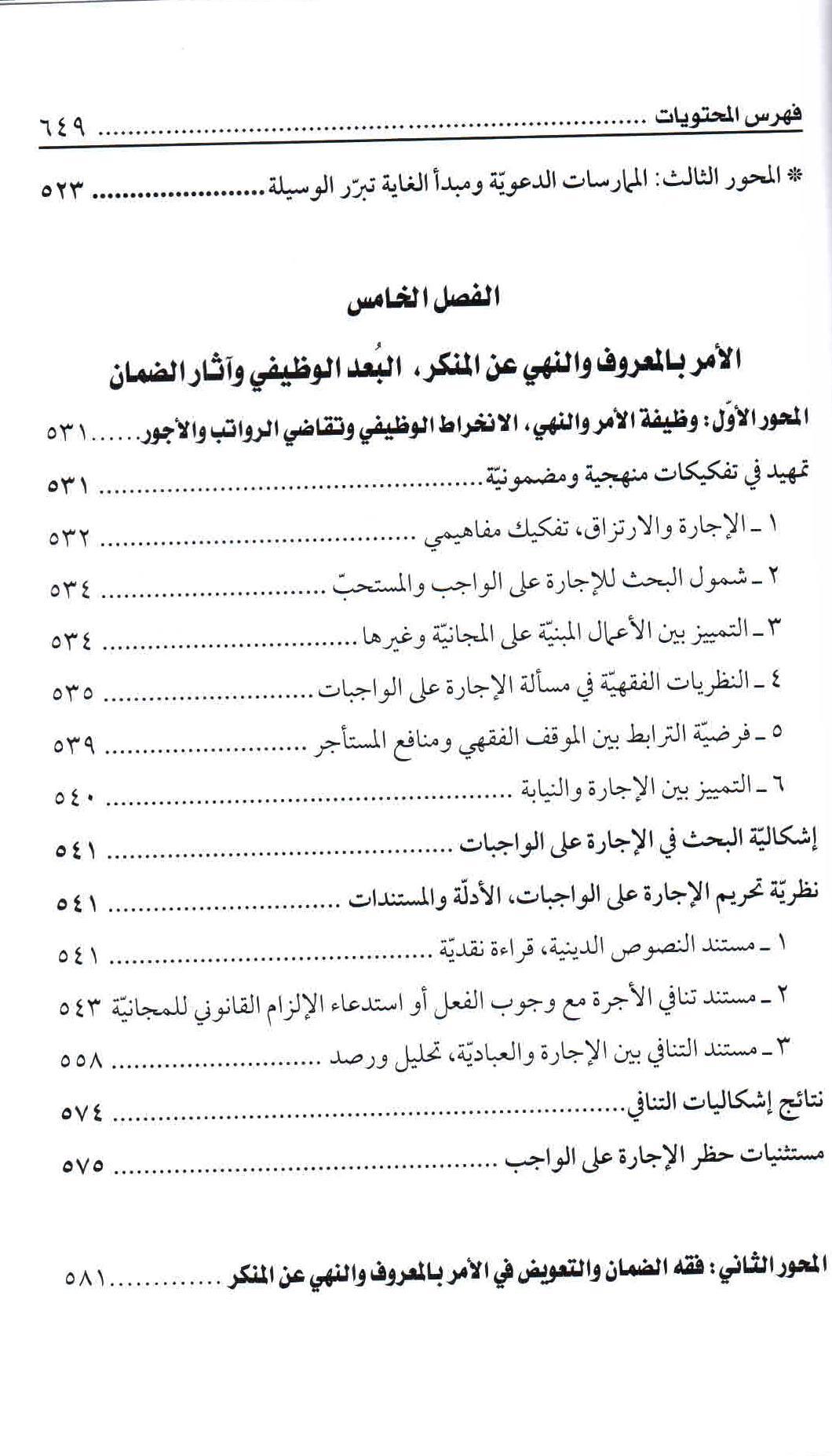 ص 649 محتويات كتاب فقه الأمر بالمعروف والنهي عن المنكر