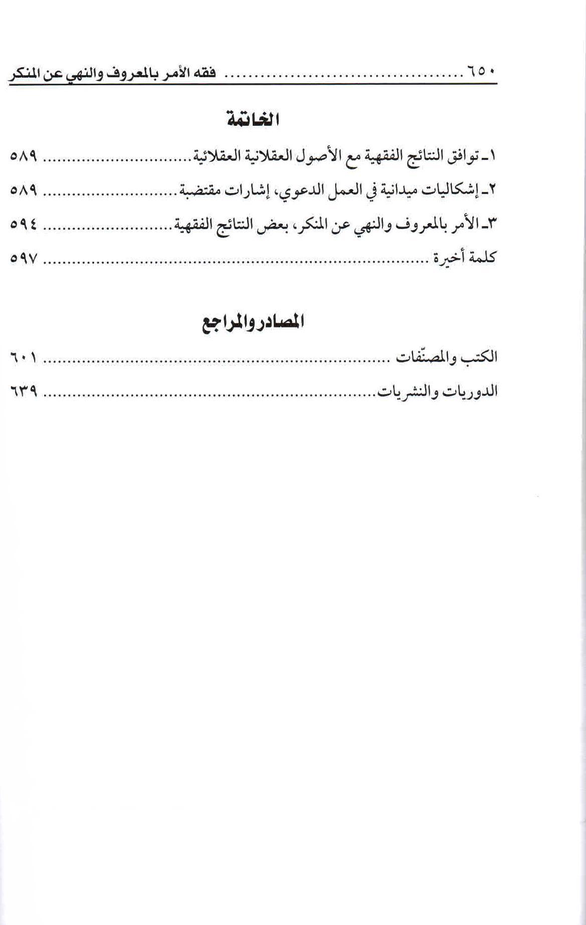 ص 650 محتويات كتاب فقه الأمر بالمعروف والنهي عن المنكر