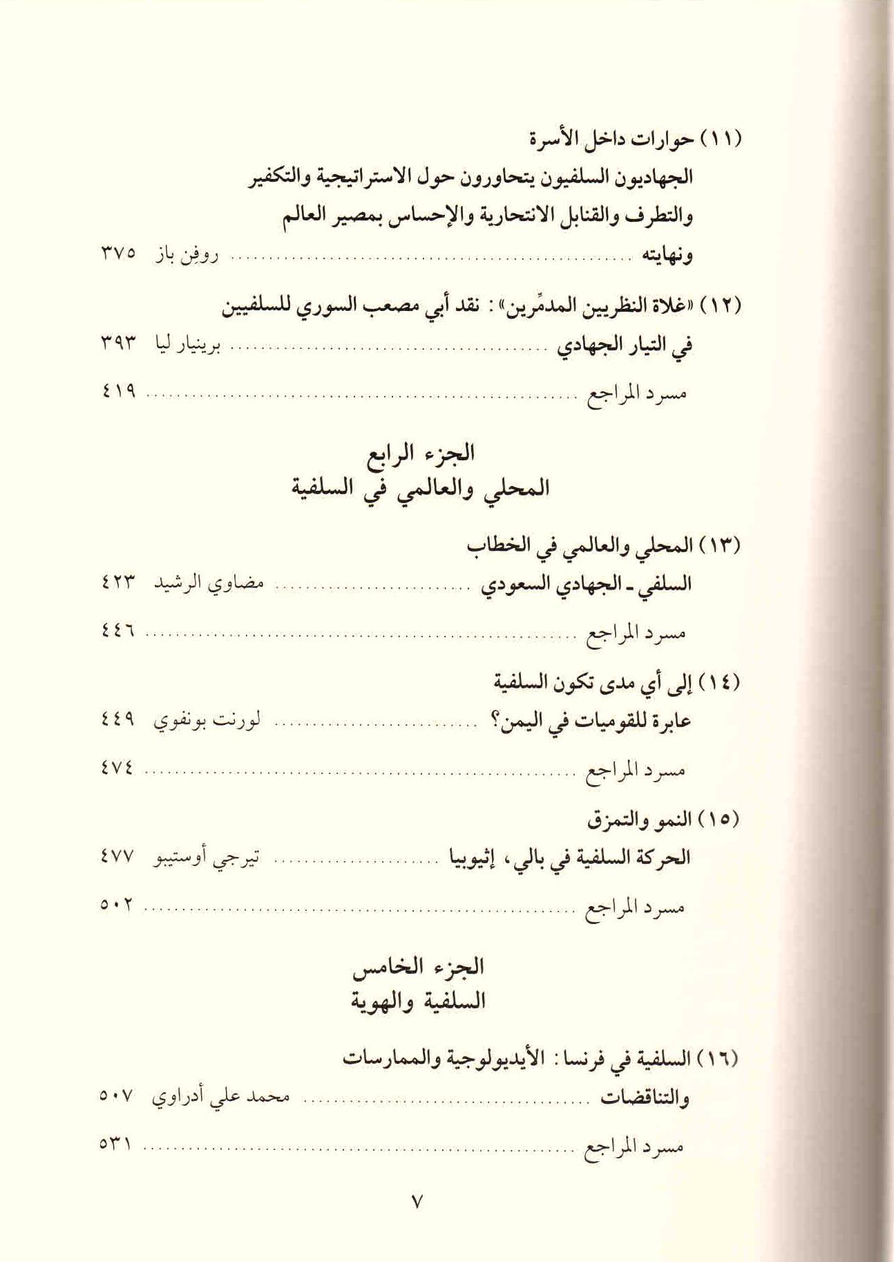 ص7 محتويات كتاب السلفية العالمية