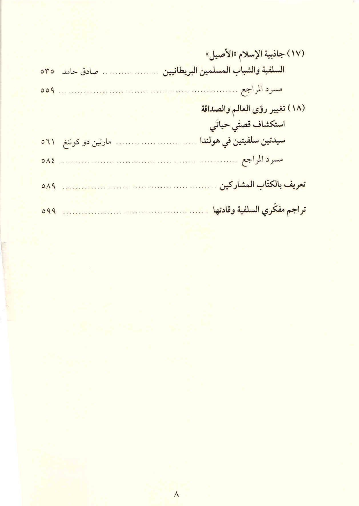 ص8 محتويات كتاب السلفية العالمية