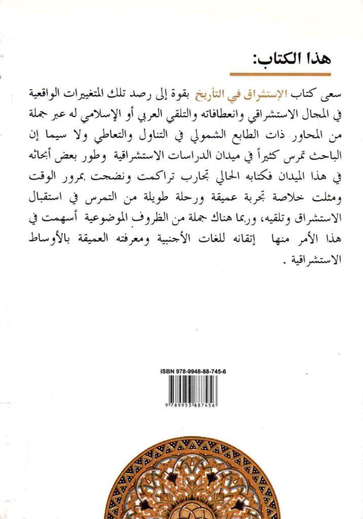 خلفية غلاف كتاب الإستشراق في التاريخ