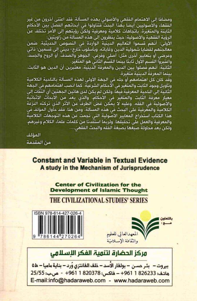 خلفية كتاب الثابت والمتغير في الأدلة النصية