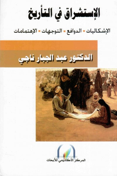 غلاف كتاب الإستشراق في التاريخ