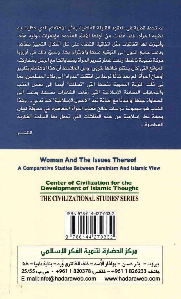 خلفية غلاف كتاب المرأة وقضاياها