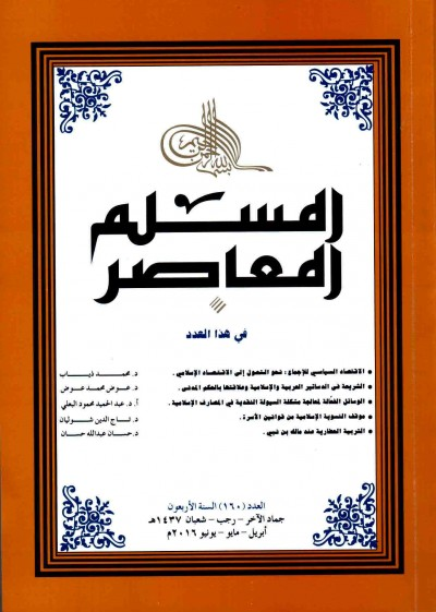 غلاف العدد 160 مجلة المسلم المعاصر