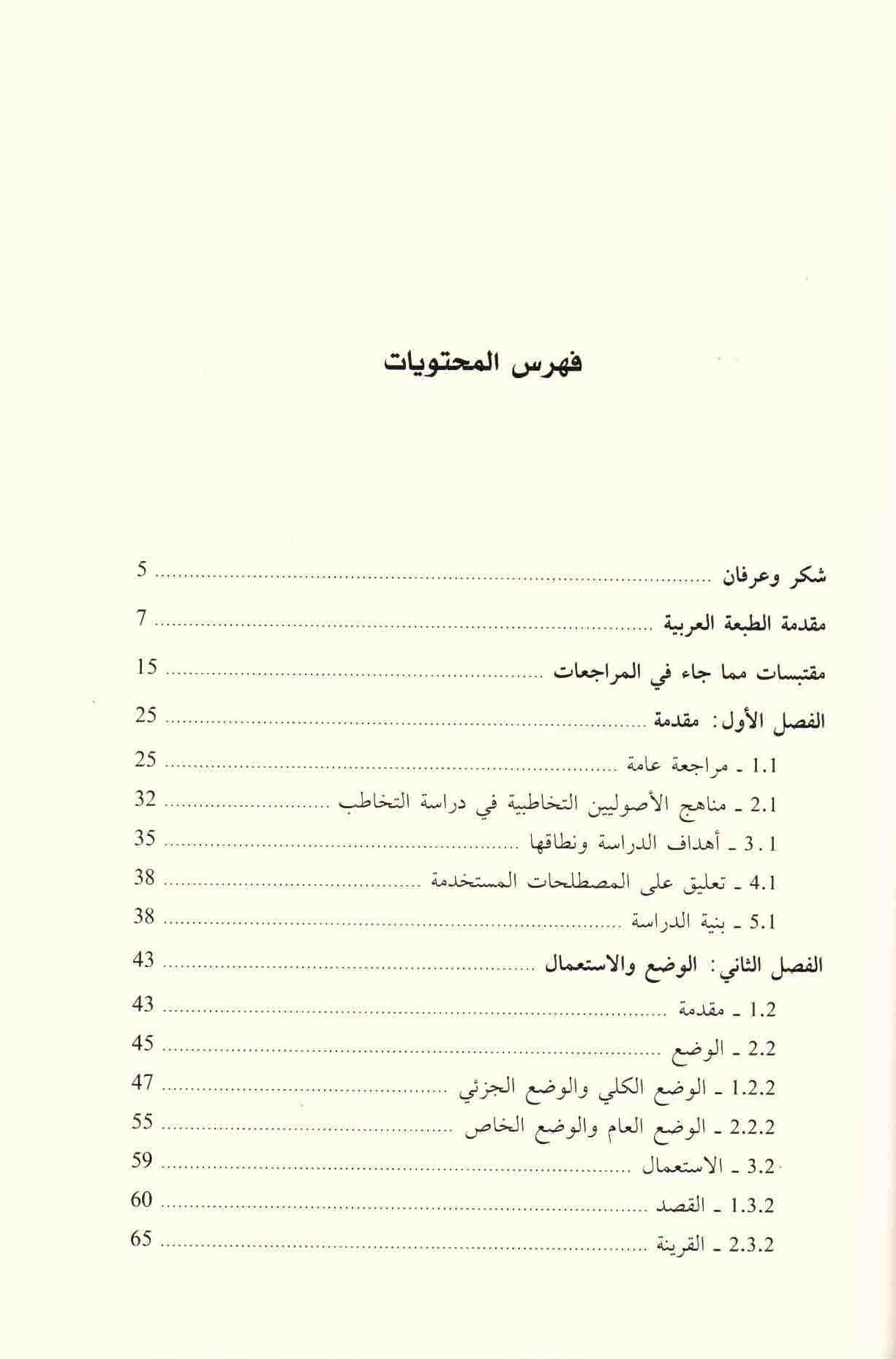 ص21 محتويات كتاب علم التخاطب الإسلامي