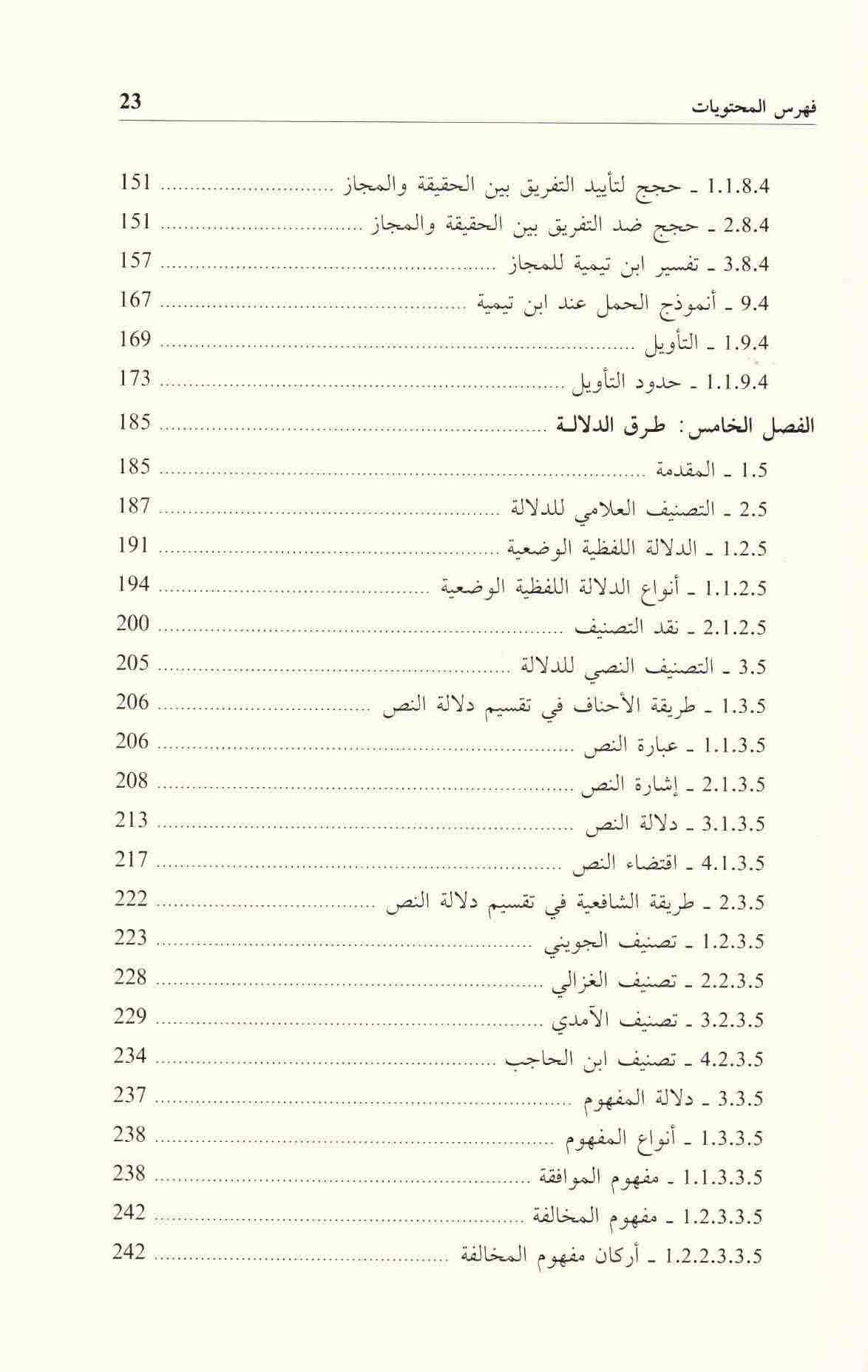 ص23 محتويات كتاب علم التخاطب الإسلامي