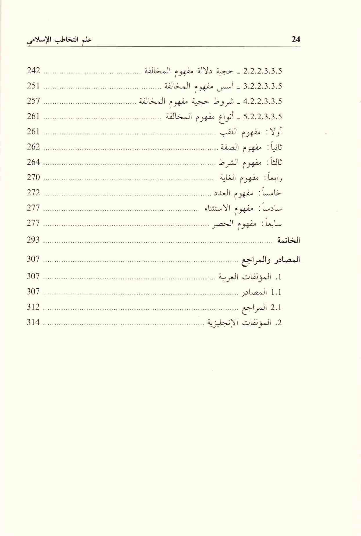 ص24 محتويات كتاب علم التخاطب الإسلامي