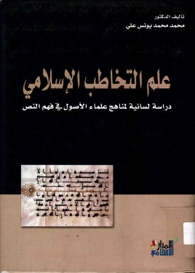 غلاف كتاب علم التخاطب الإسلامي