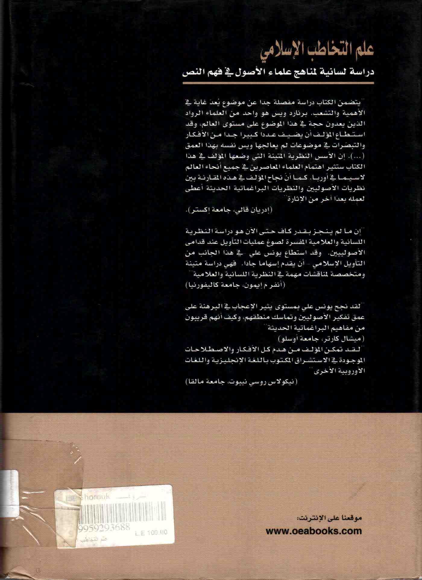 غلاف كتاب علم التخاطب افسلامي