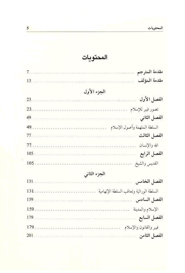 ص 5 محتويات كتاب علم الاجتماع والإسلام