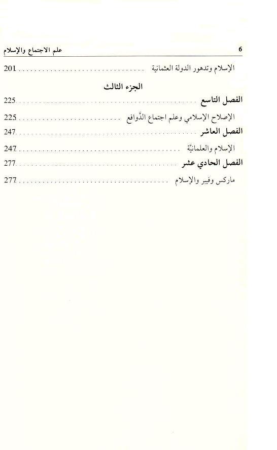ص 6 مجتويات كتاب علم الاجتماع والإسلام