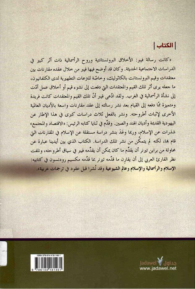 غلاف كتاب علم الاجتماع والإسلام