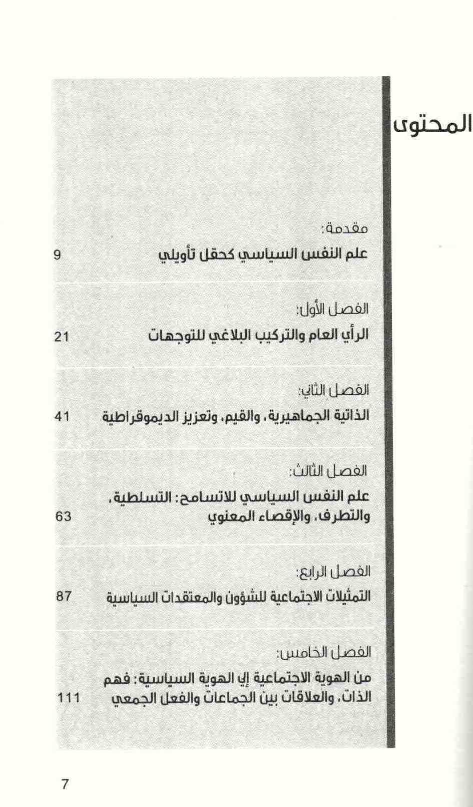 ص 7 محتويات كتاب علم النفس السياسي
