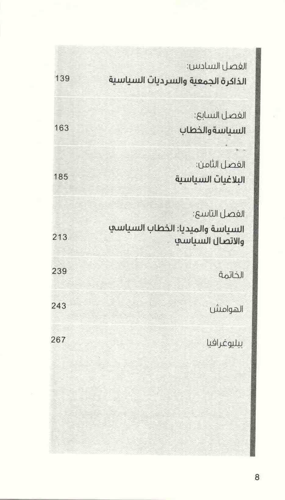 ص 8 محتويات كتاب علم النفس السياسي