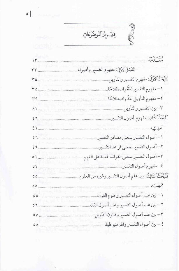 ص 5 محتويات كتاب علم أصول التفسير