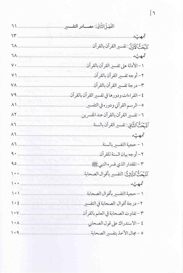 ص 6 محتويات كتاب علم أصول التفسير