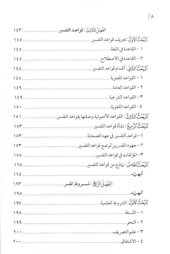 ص 8 محتويات كتاب علم أصول التفسير