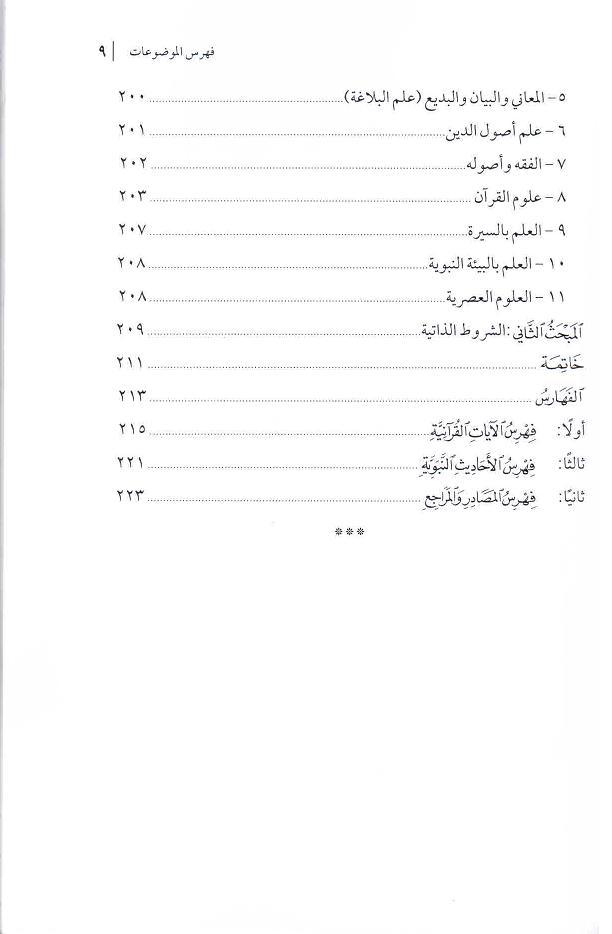 ص 9محتويات كتاب علم أصول التفسير