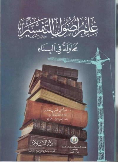 غلاف كتاب علم أصول التفسير