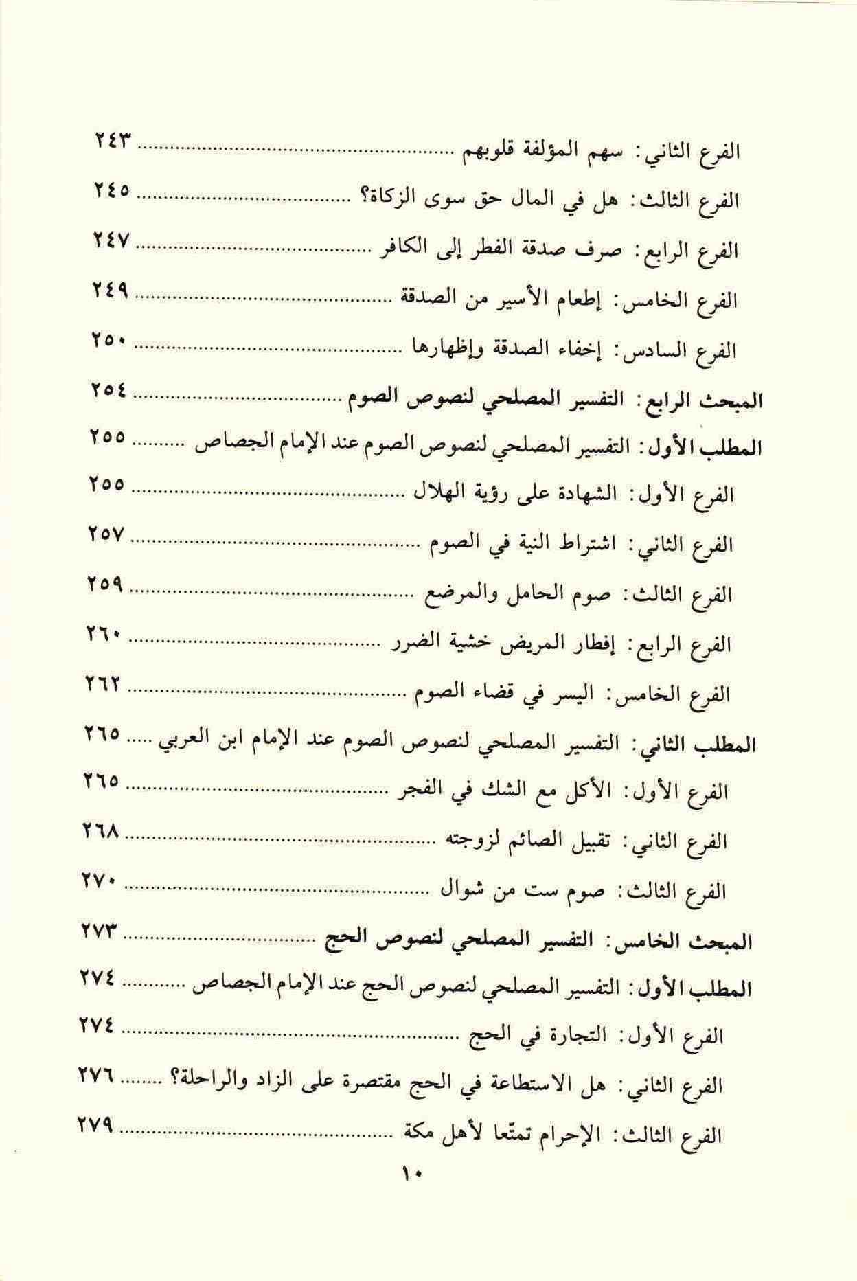 ص10محتويات كتاب التفسير المصلحي