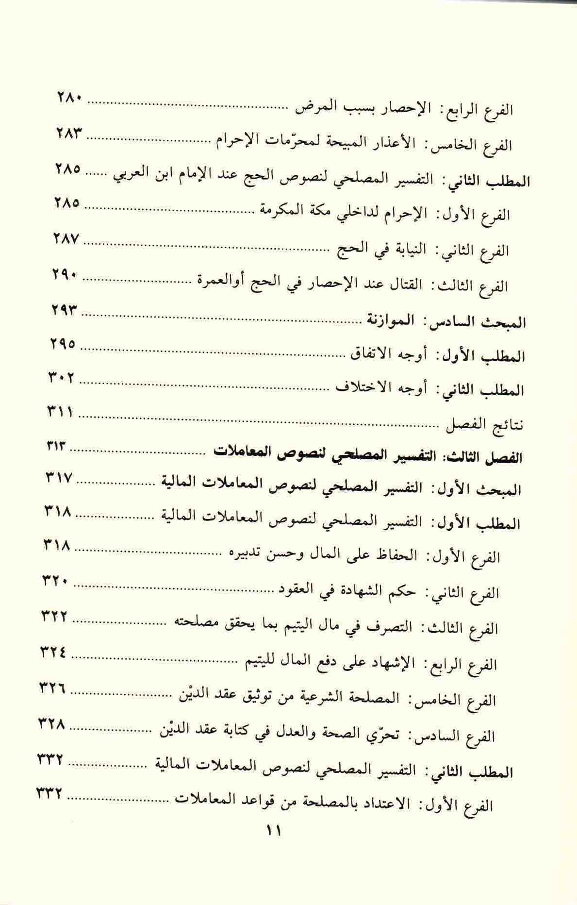 ص11محتويات كتاب التفسير المصلحي