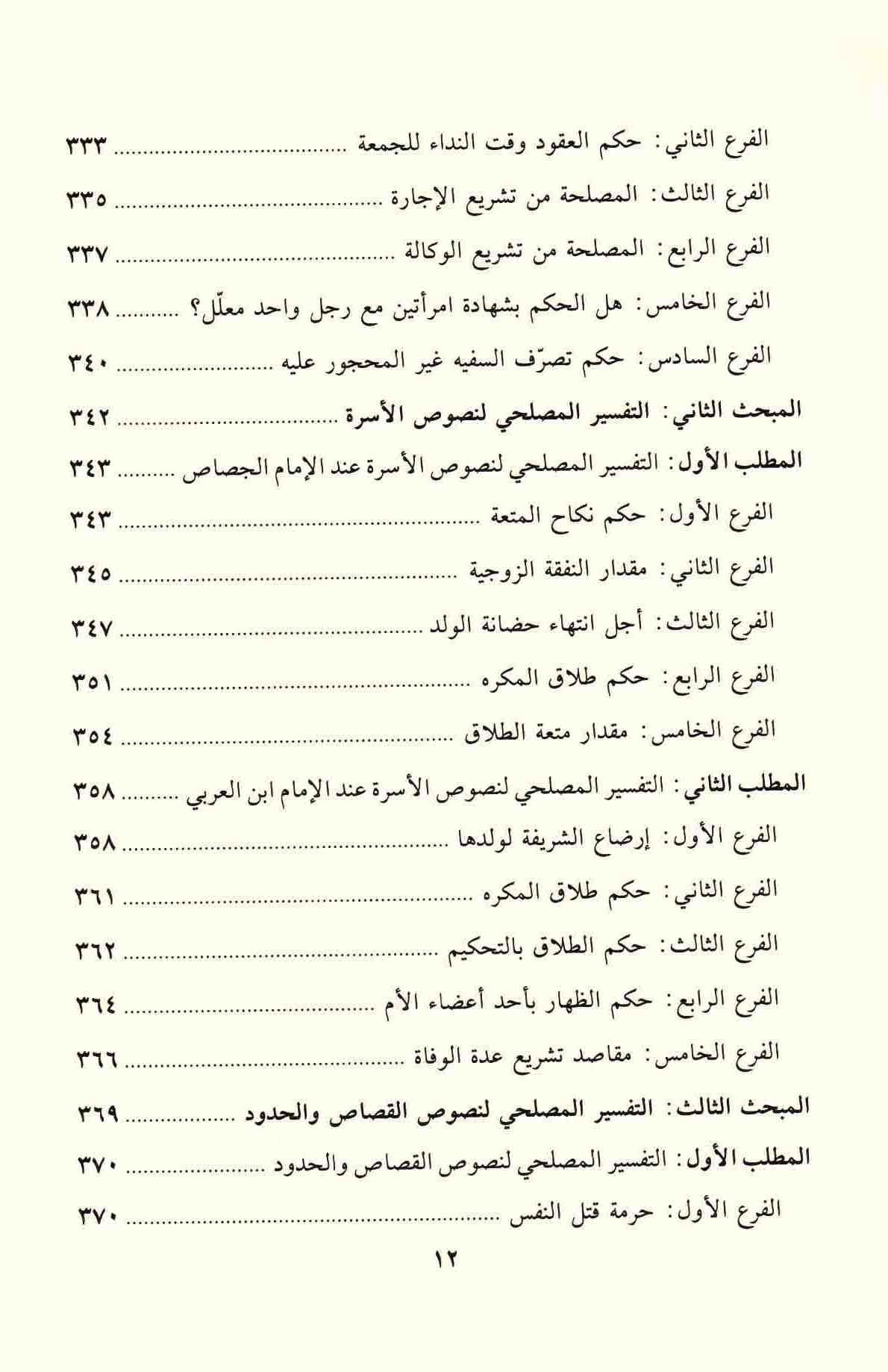 ص12محتويات كتاب التفسير المصلحي
