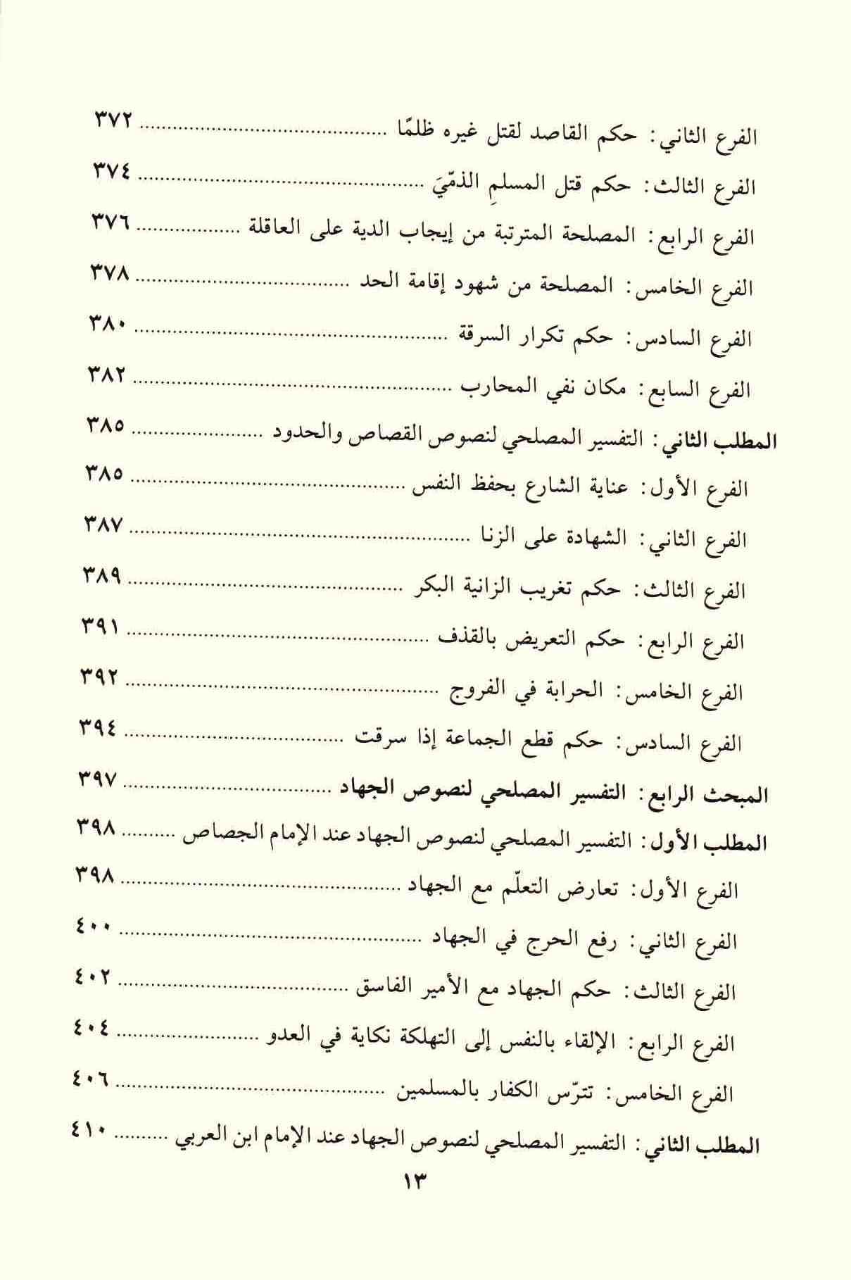 ص13محتويات كتاب التفسير المصلحي