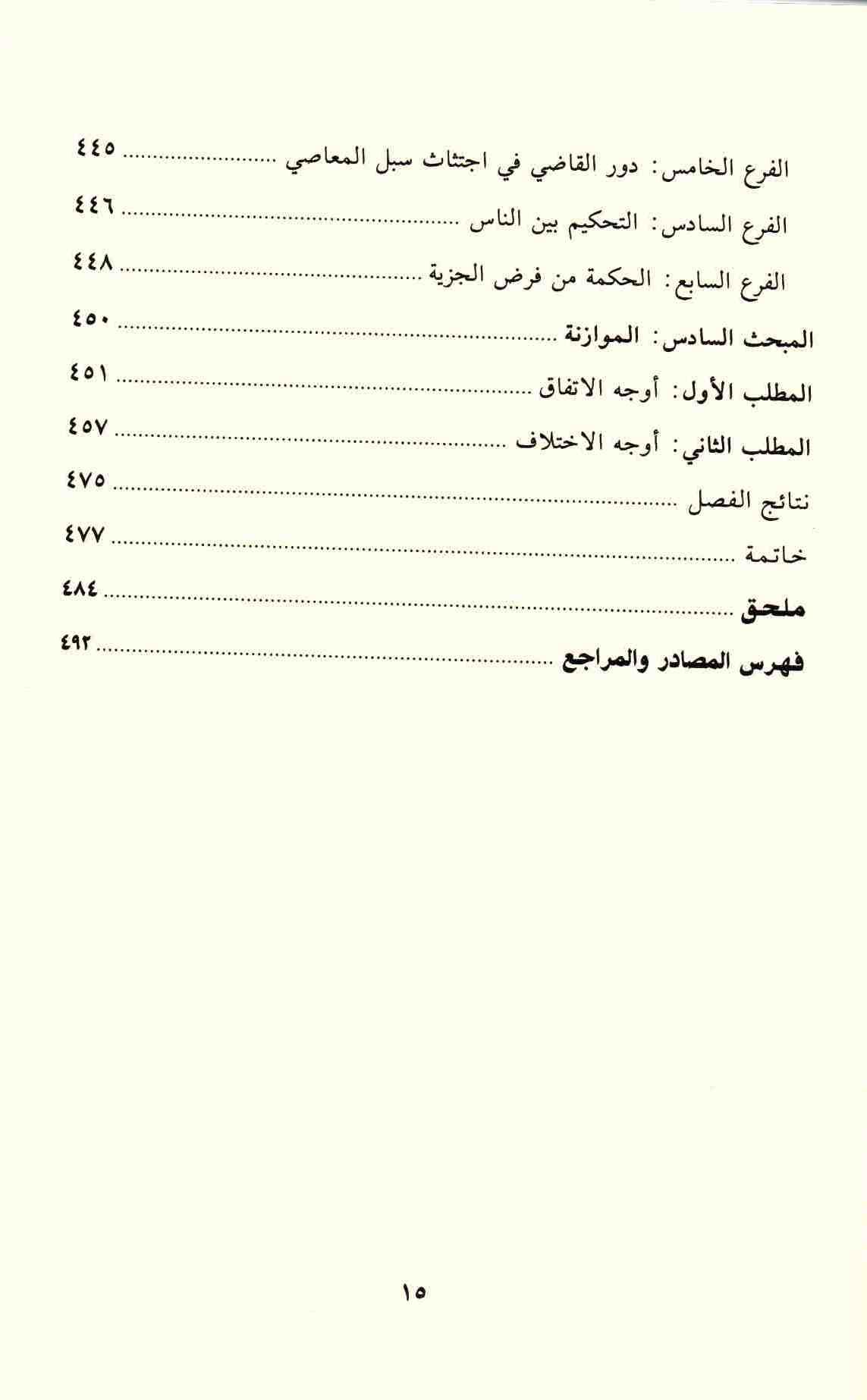 ص15محتويات كتاب التفسير المصلحي