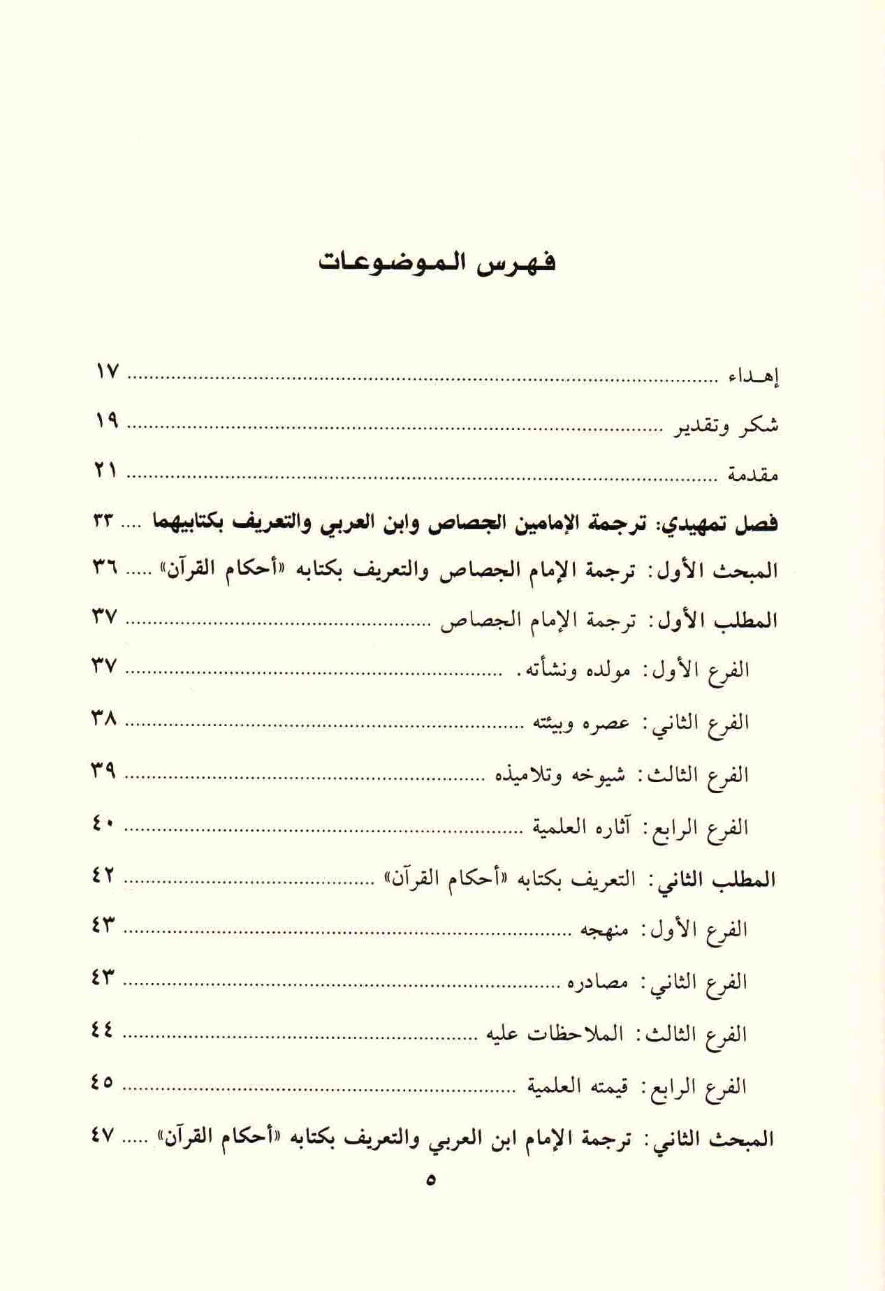 ص 5 محتويات كتاب التفسير المصلحي