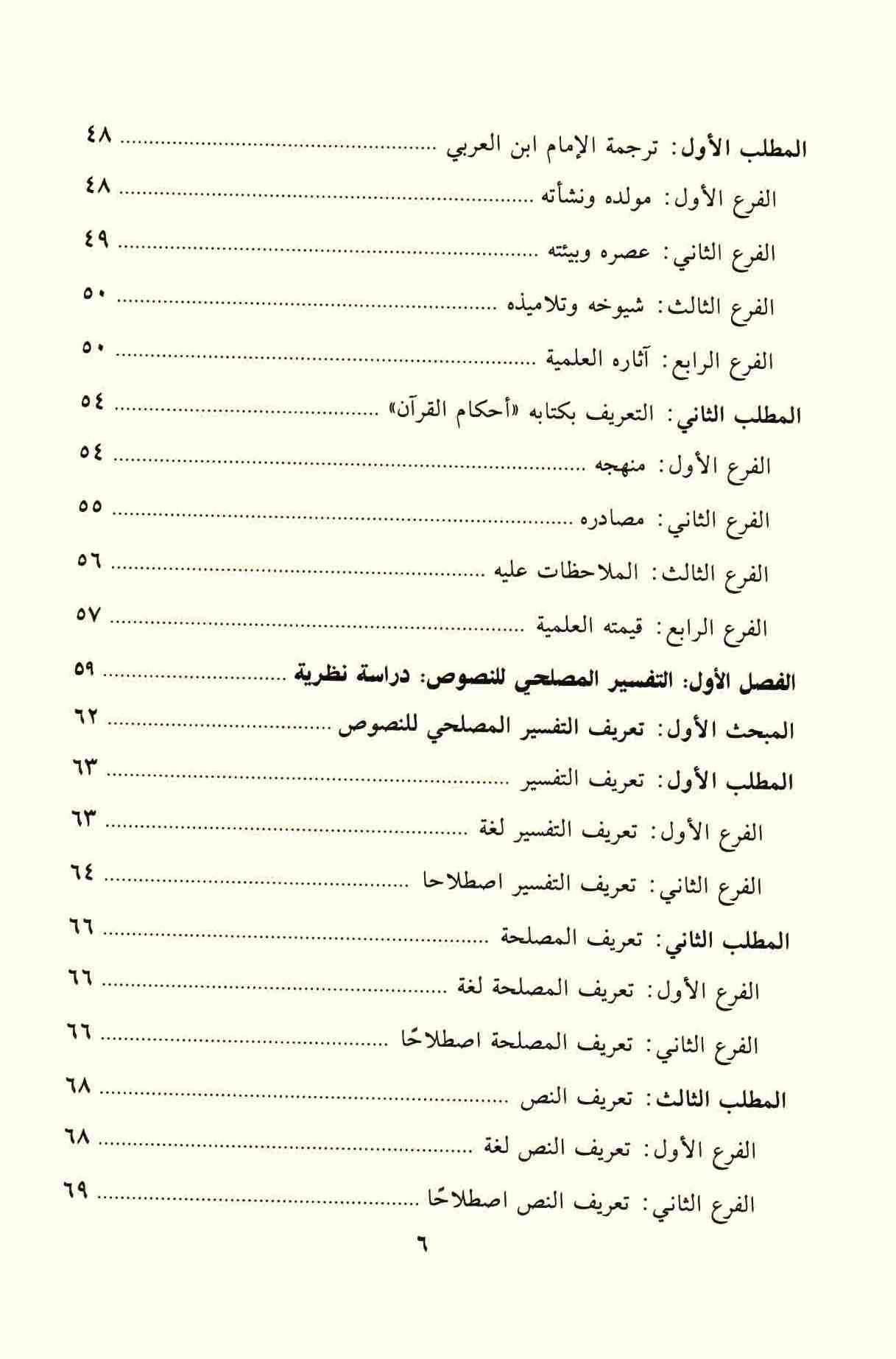 ص6محتويات كتاب التفسير المصلحي