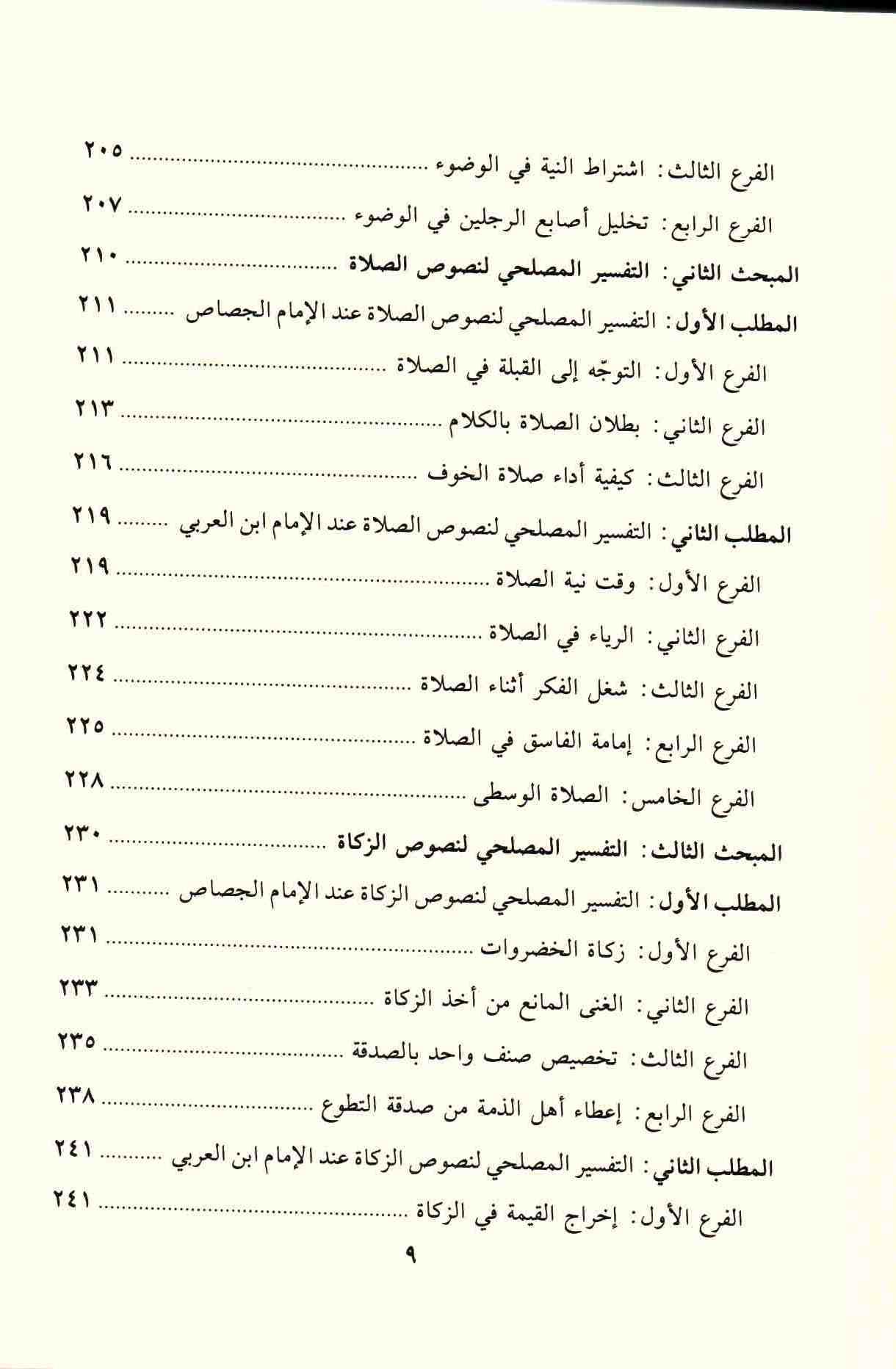 ص9محتويات كتاب التفسير المصلحي