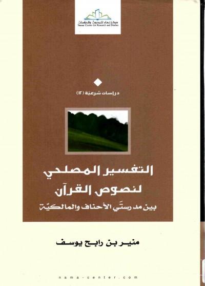 غلاف كتاب التفسير المصلحي للنصوص القرآن