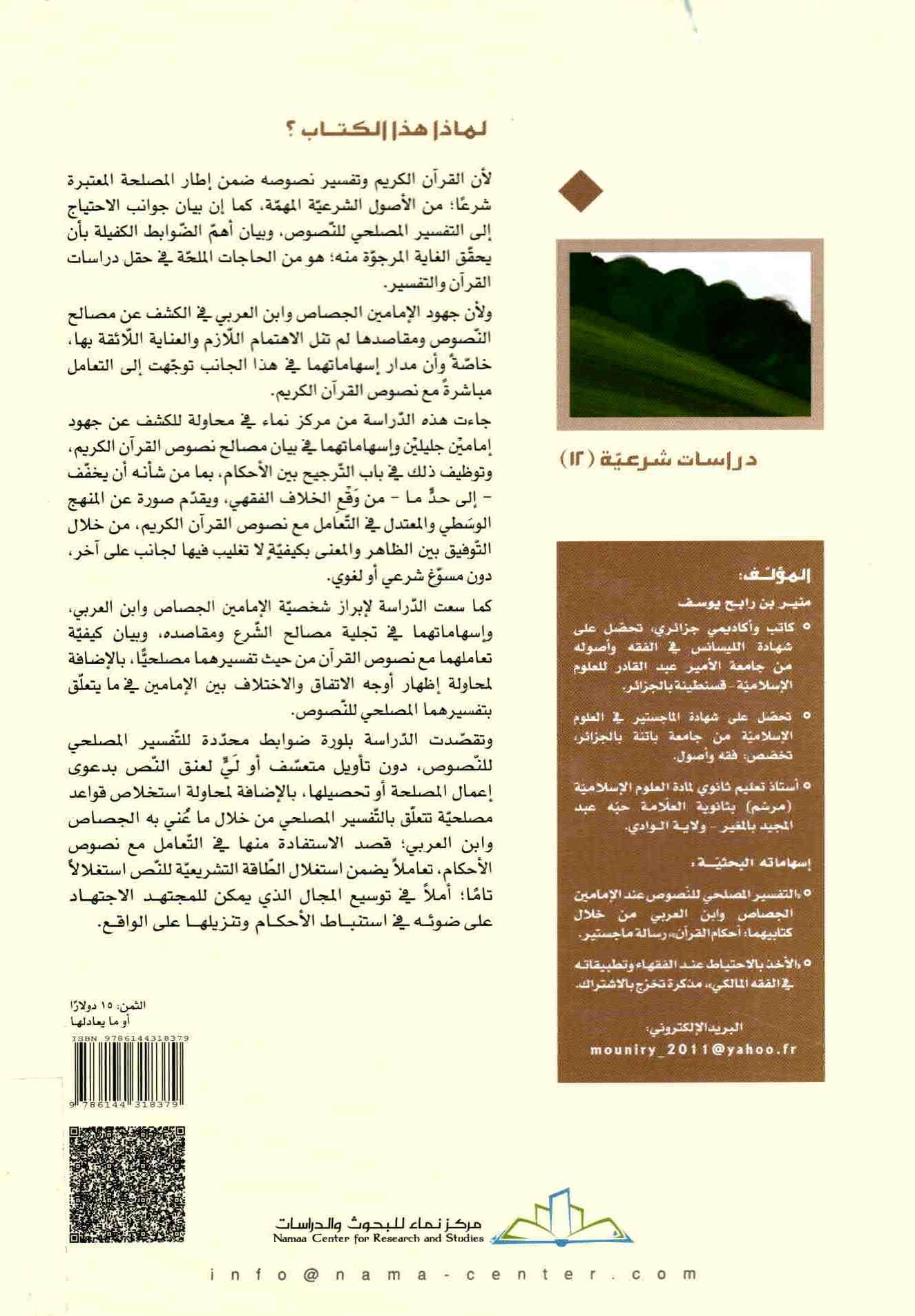 غلاف كتاب التفسير المصلحي لنصوص القرآن