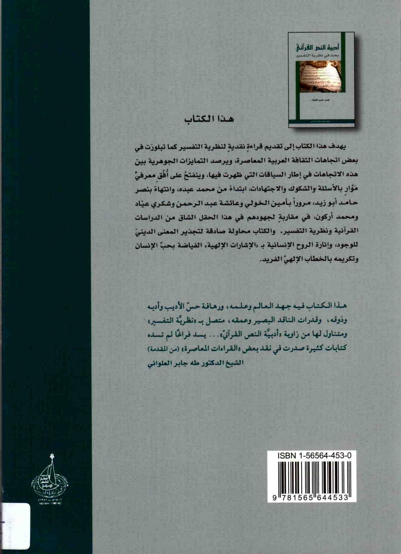 غلاف كتاب أدبية النص القرآني