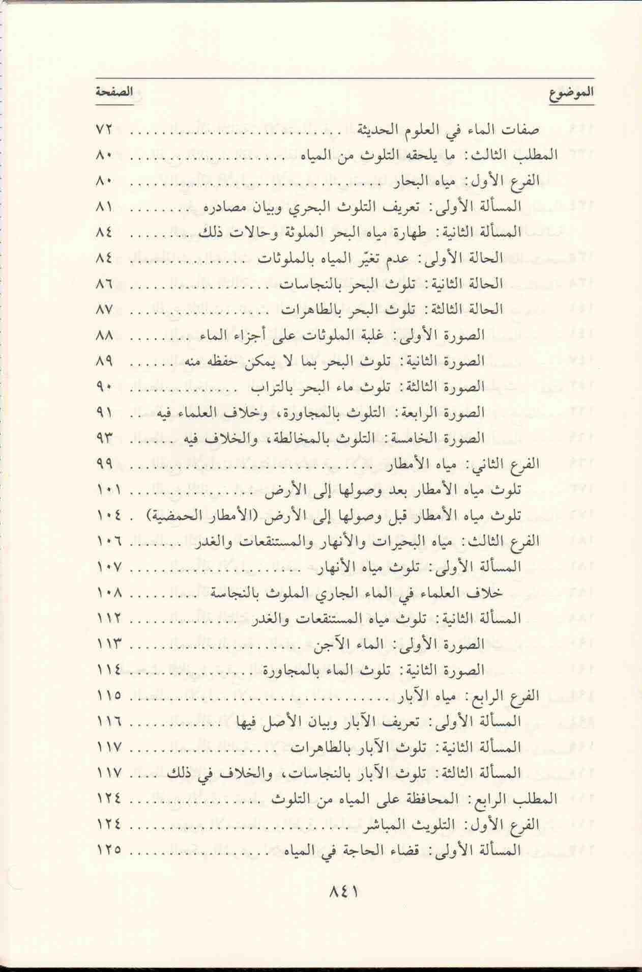 ص 841 محتويات كتاب أحكام البيئة