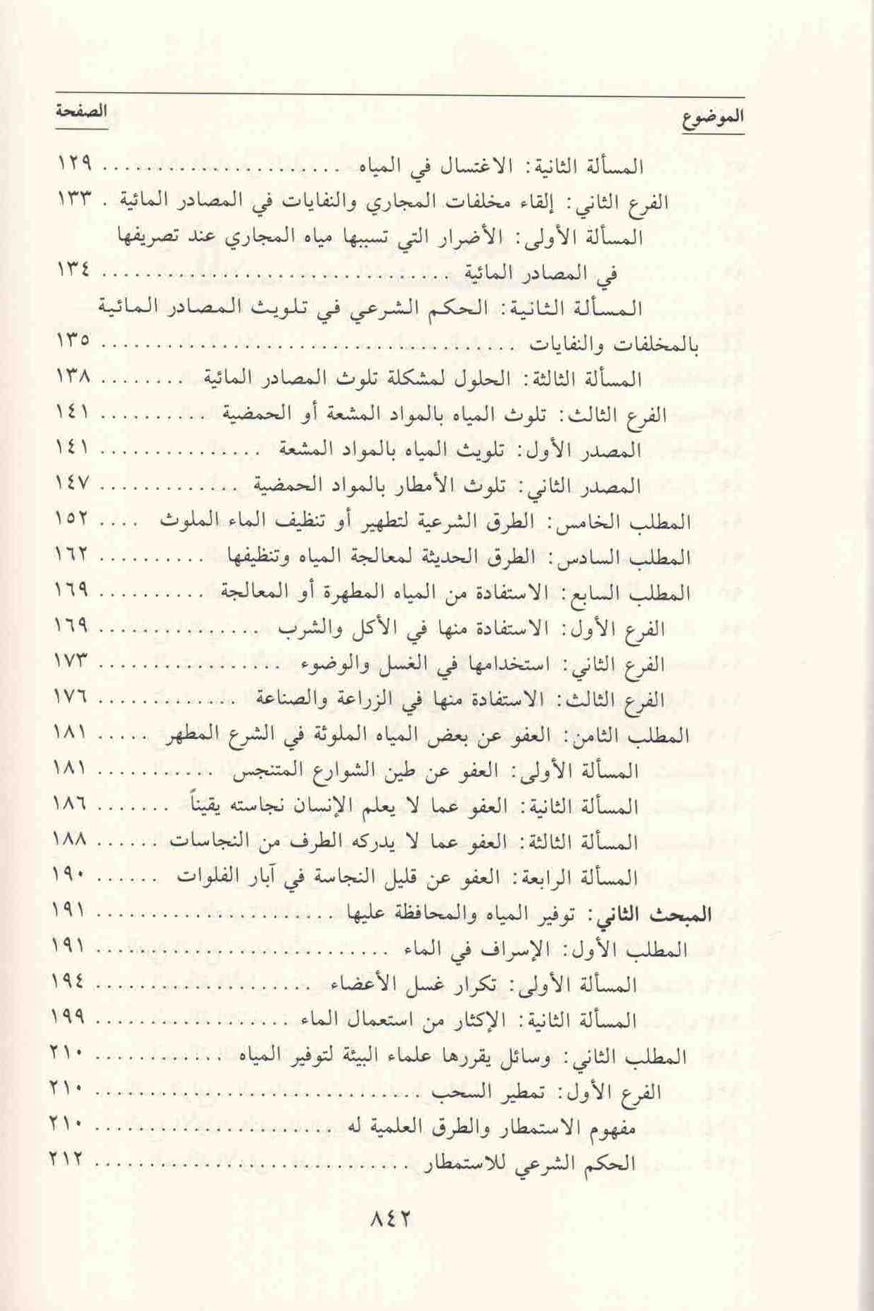 ص 842 محتويات كتاب أحكام البيئة