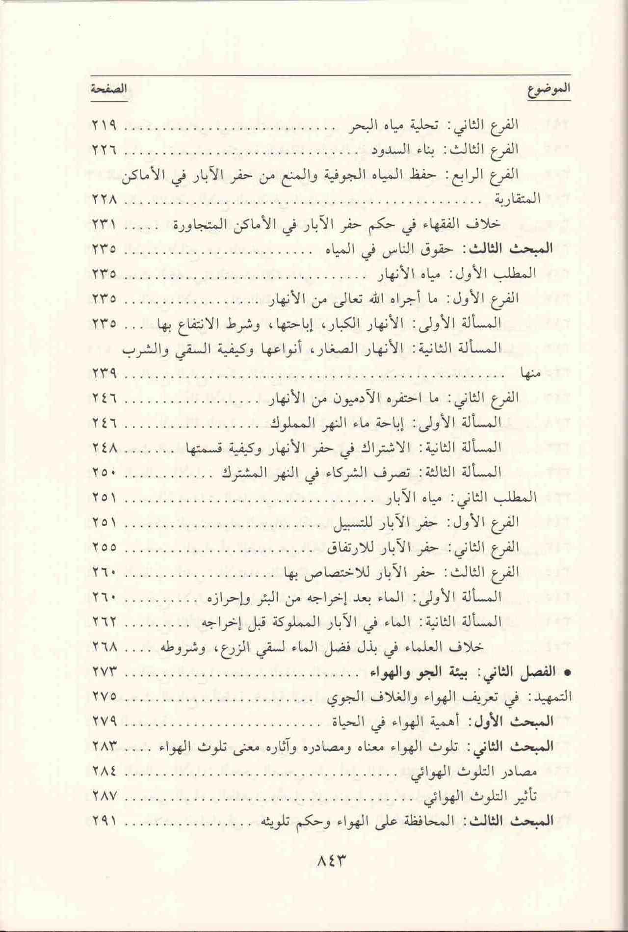ص 843 محتويات كتاب أحكام البيئة