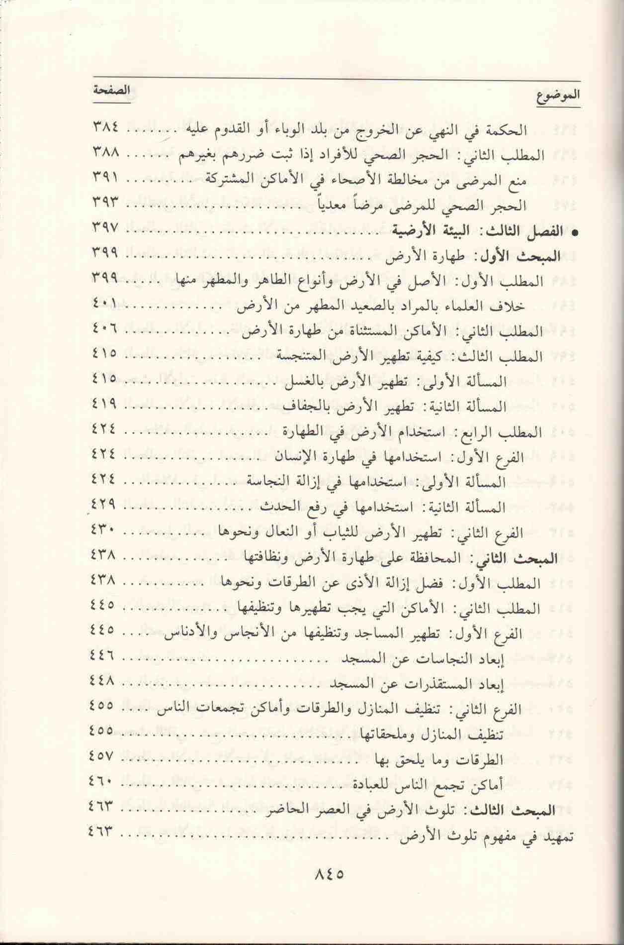 ص 845 محتويات كتاب أحكام البيئة