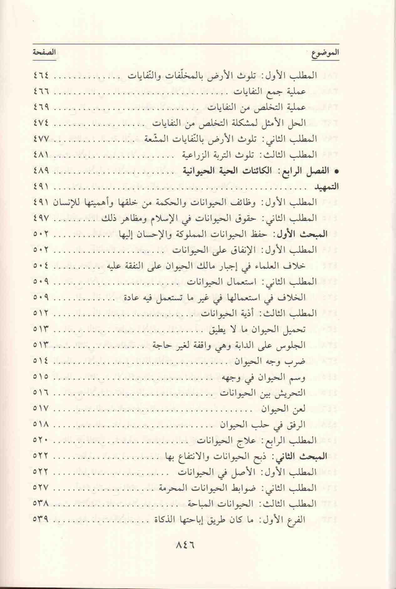 ص 846 محتويات كتاب أحكام البيئة