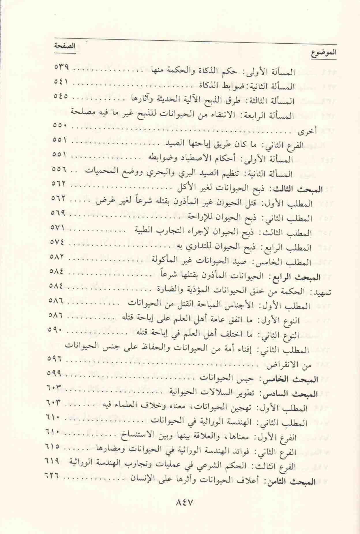 ص 847 محتويات كتاب أحكام البيئة