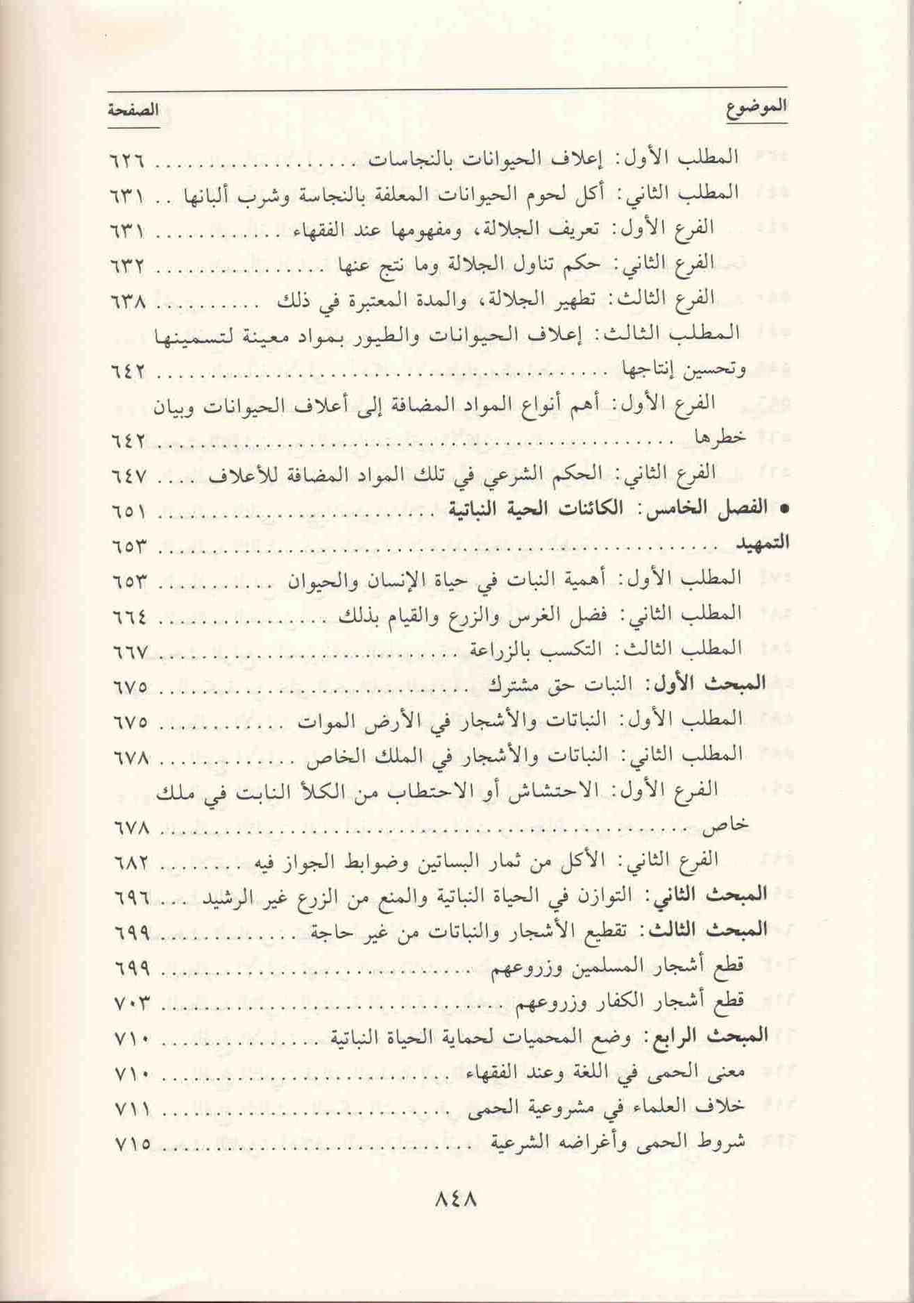 ص 848 محتويات كتاب أحكام البيئة