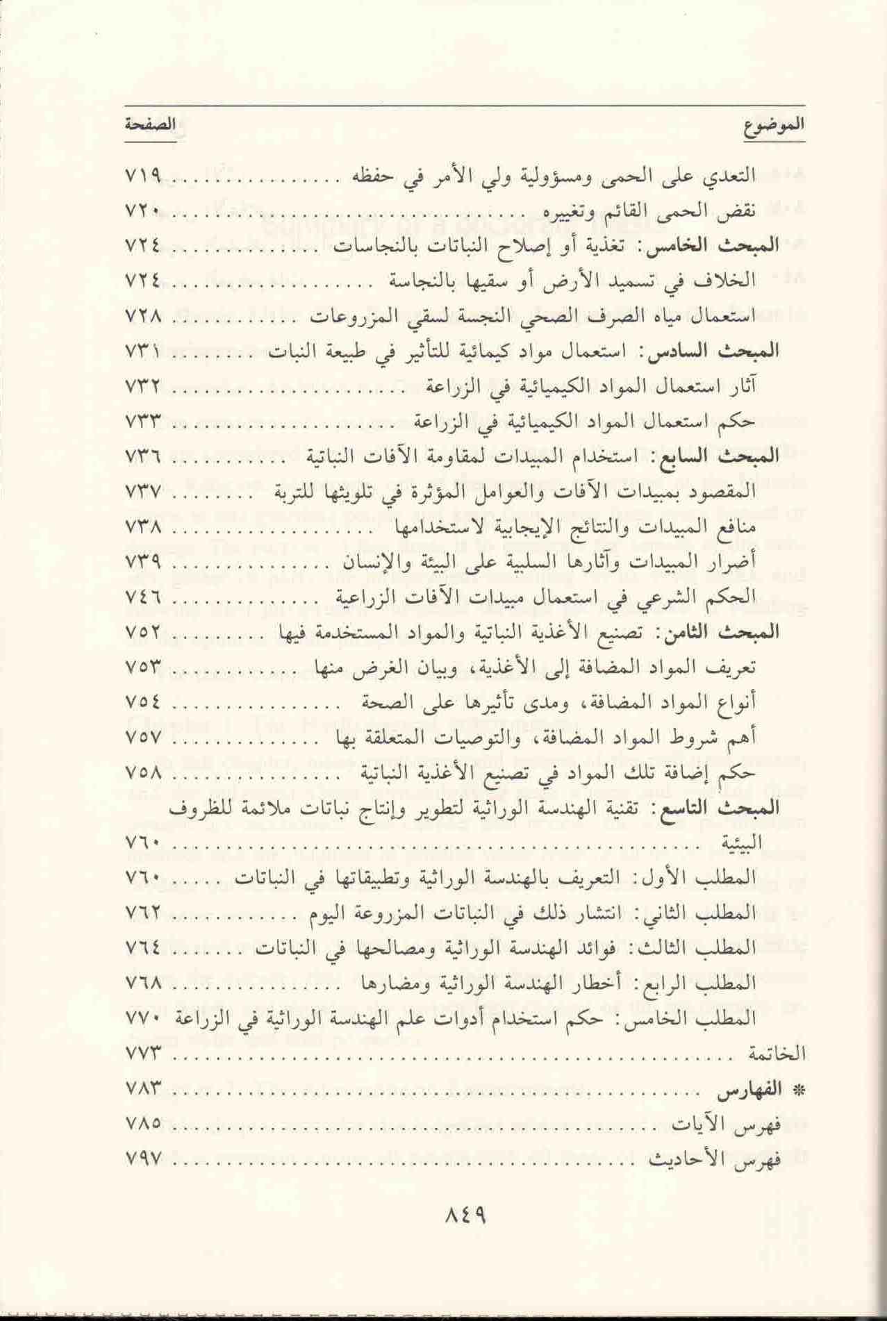 ص 849 محتويات كتاب أحكام البيئة